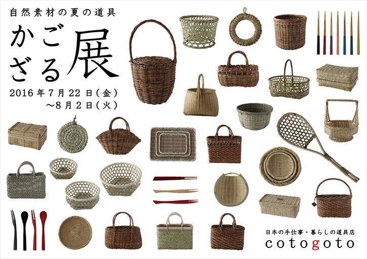 かご・ざる展2016 ~自然素材の夏の道具~