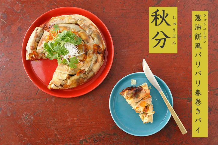 秋分 葱油餅(ツォンユーピン)風パリパリ春巻きパイ