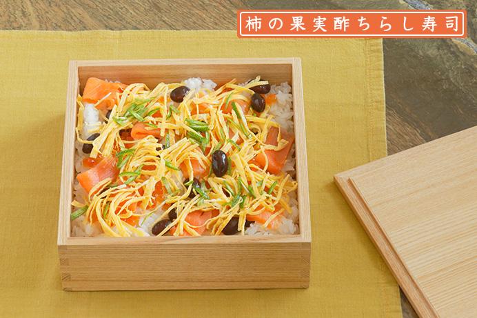柿の果実酢ちらし寿司