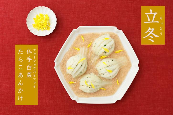 立冬 仏手白菜(フォーシォウバイツァイ)たらこあんかけ