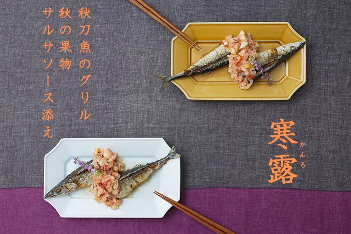 寒露 秋刀魚のグリル 秋の果物サルサソース添え