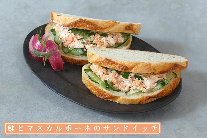 鮭とマスカルポーネのサンドイッチ