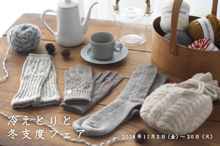 冷えとりと冬支度フェア