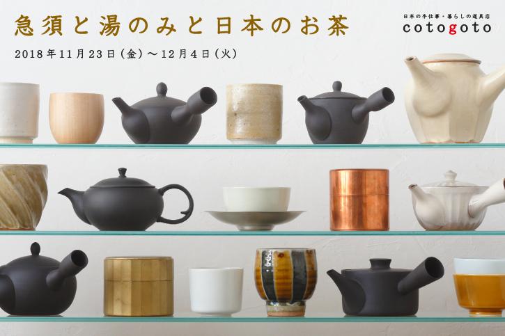 急須と湯のみと日本のお茶
