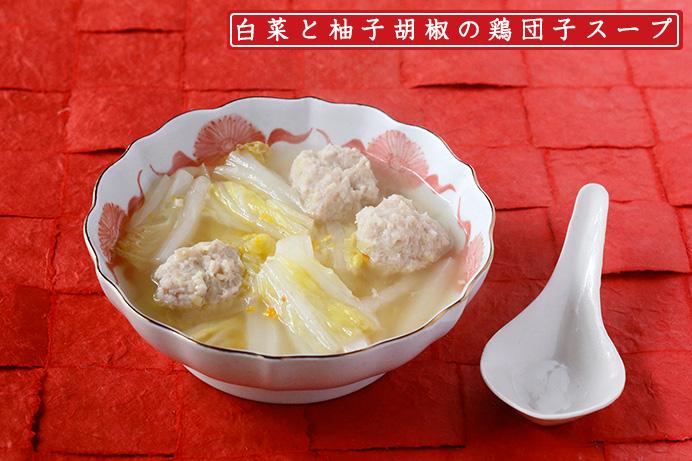 白菜と柚子胡椒の鶏団子スープ