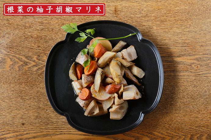 根菜の柚子胡椒マリネ