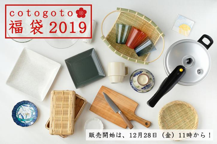 福袋2019販売と実店舗新春初売りのお知らせ