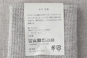 ヤク 手袋(天衣無縫)