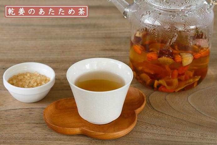 乾姜のあたため茶