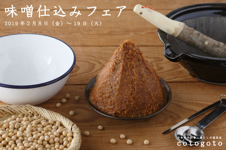 味噌仕込みフェア
