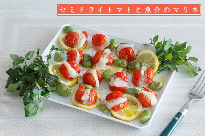 セミドライトマトと魚介のマリネ