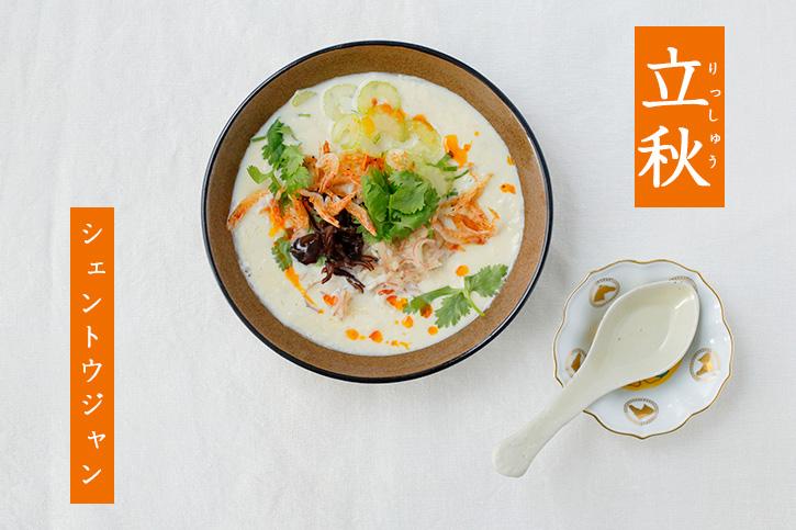 立秋 シェントウジャン(鹹豆漿)