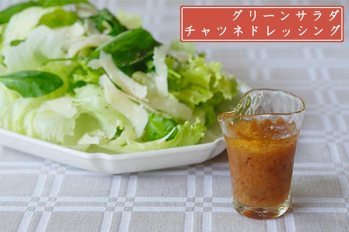 グリーンサラダ チャツネドレッシング