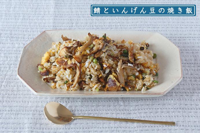 鯖といんげん豆の焼き飯