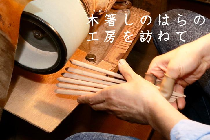 工房訪問 木箸しのはらの工房を訪ねて