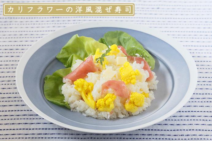 カリフラワーの洋風混ぜ寿司