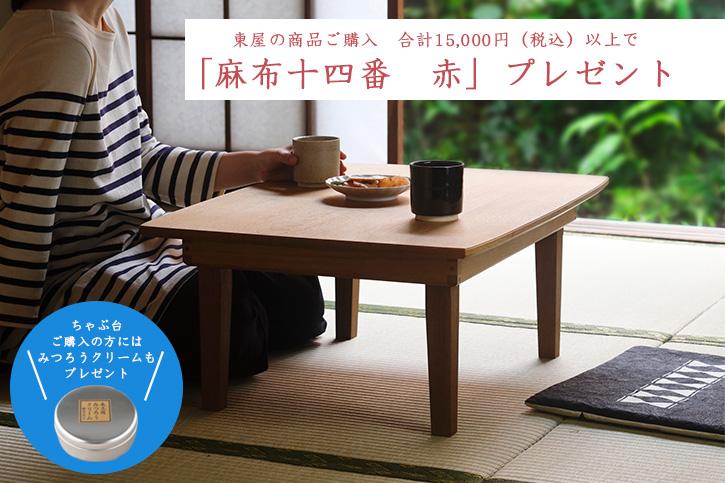 ちゃぶ台(東屋)