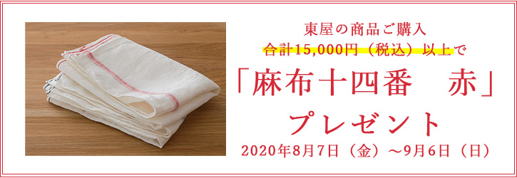 東屋キャンペーン