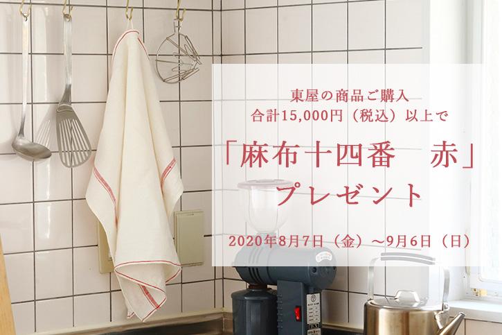 東屋「麻布十四番 赤」プレゼント!