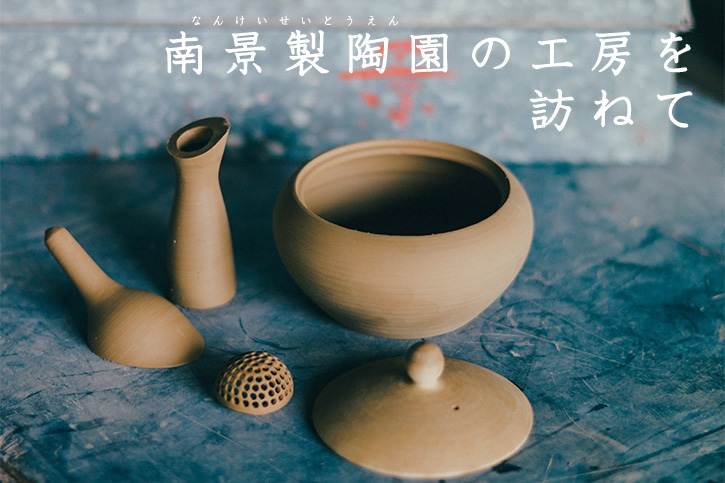 工房訪問 南景製陶園の工房を訪ねて