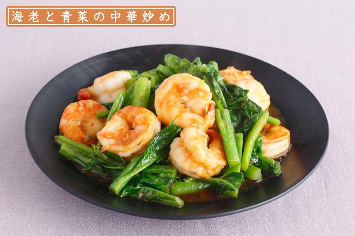 海老と青菜の中華炒め