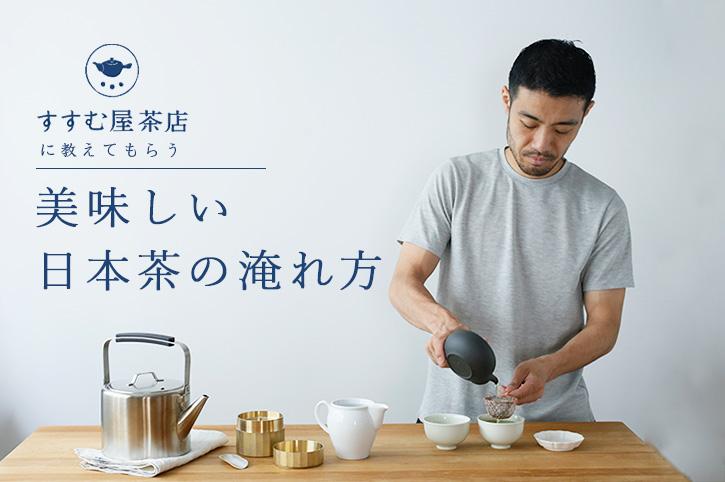 日本茶の淹れ方