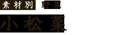 素材別 野菜 小松菜