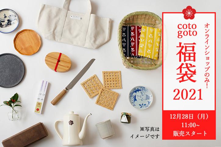 cotogoto福袋2021の販売と実店舗新春初売りのお知らせ