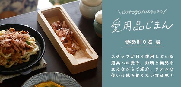 cotogotoスタッフの愛用品じまん サンドウィッチガイド (ヤマサキデザインワークス)編