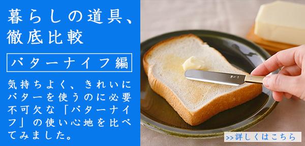暮らしの道具、徹底比較 バターナイフ編