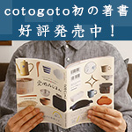 cotogoto本
