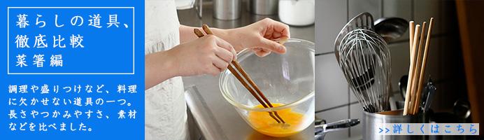 暮らしの道具、徹底比較 菜箸編