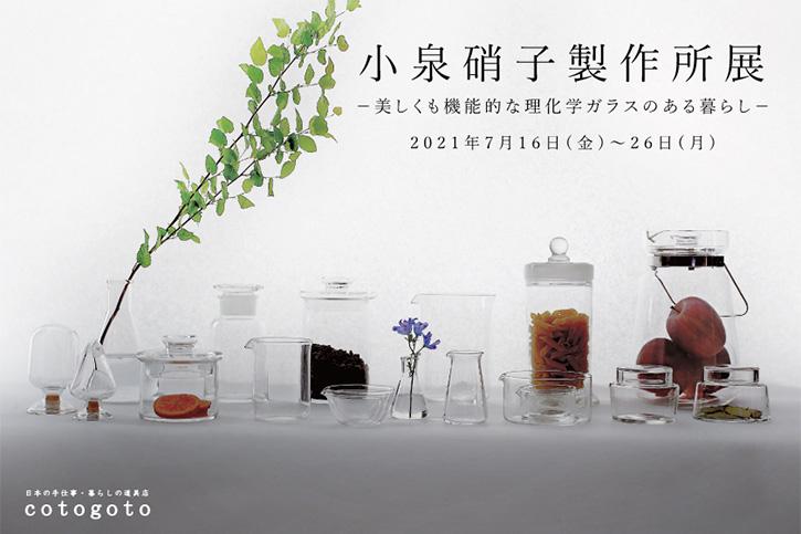 小泉硝子製作所展