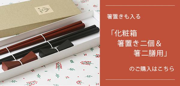 「化粧箱 箸置き二個&箸二膳用」