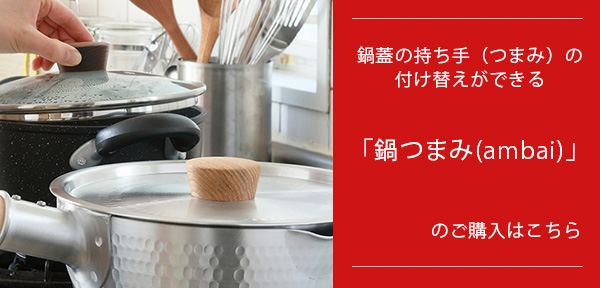 「鍋つまみ(ambai)