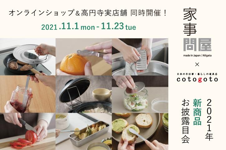 オンラインショップ&高円寺実店舗 同時開催! 家事問屋2021年新商品お披露目会